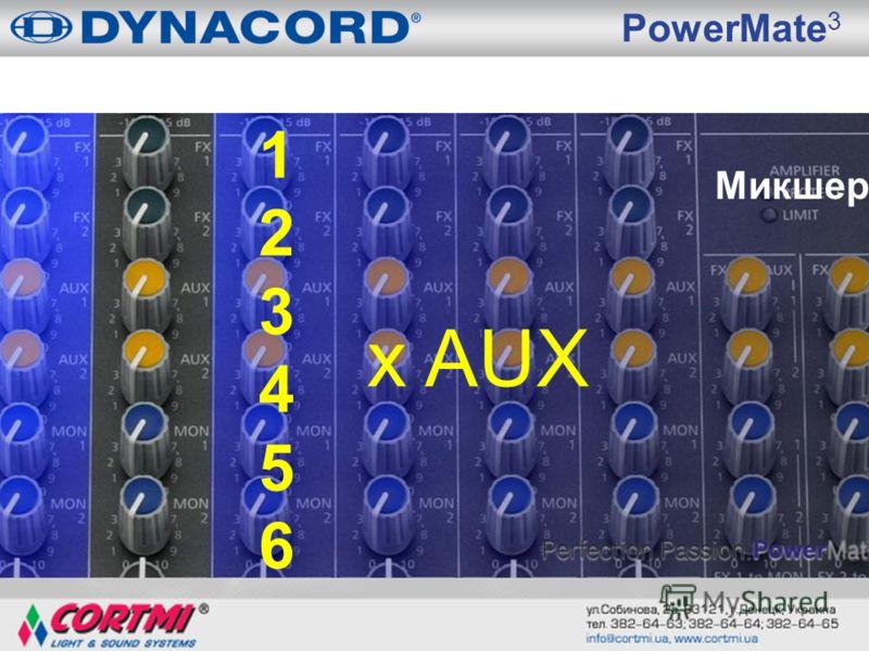 PowerMate 3 Микшер 1 2 3 4 5 6 x AUX