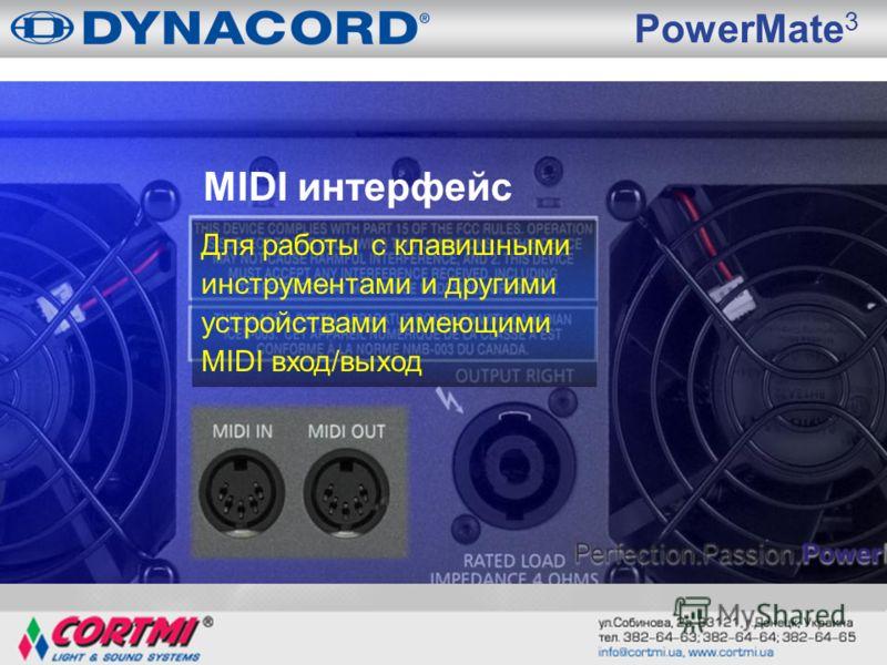 PowerMate 3 MIDI интерфейс Для работы с клавишными инструментами и другими устройствами имеющими MIDI вход/выход