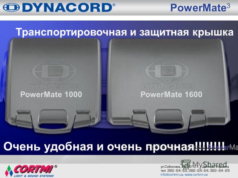 PowerMate 3 Транспортировочная и защитная крышка PowerMate 1000 Очень удобная и очень прочная!!!!!!!! PowerMate 1600