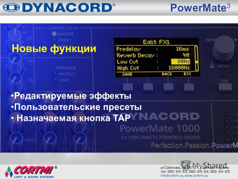 PowerMate 3 Новые функции Редактируемые эффекты Пользовательские пресеты Назначаемая кнопка TAP