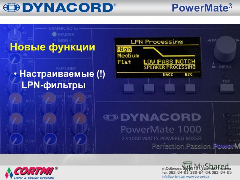 PowerMate 3 Новые функции Настраиваемые (!) LPN-фильтры