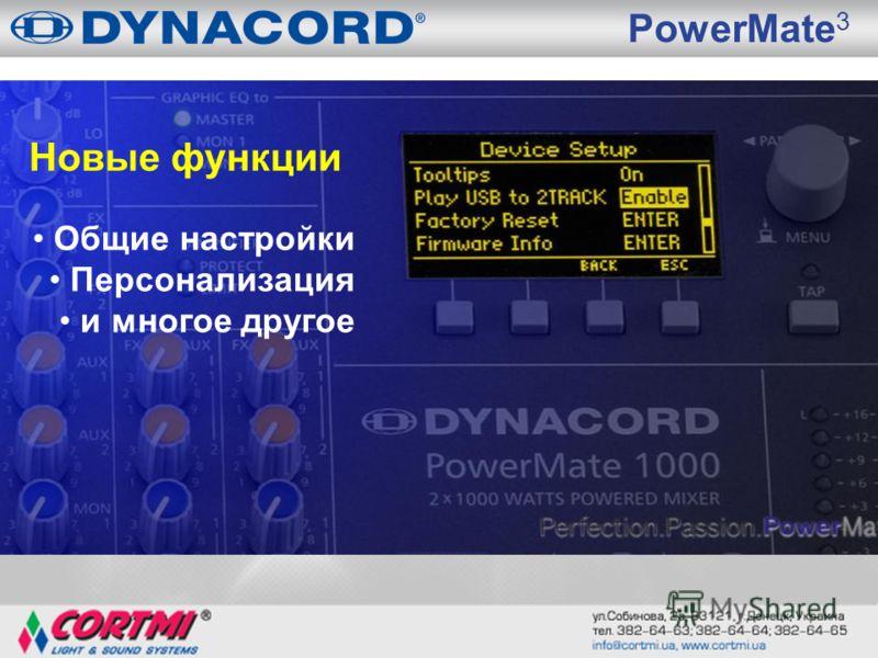 PowerMate 3 Новые функции Общие настройки Персонализация и многое другое