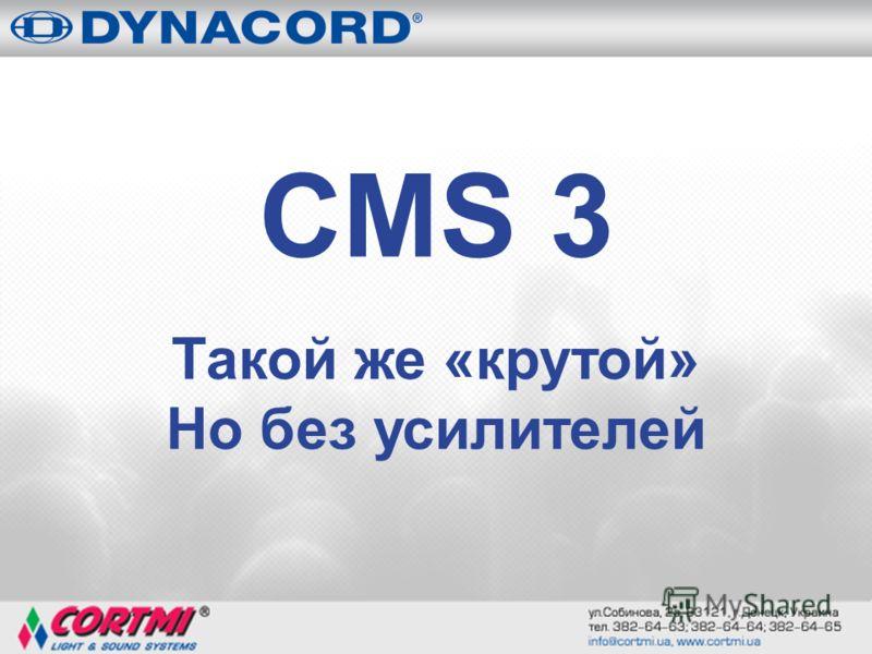 CMS 3 Такой же «крутой» Но без усилителей