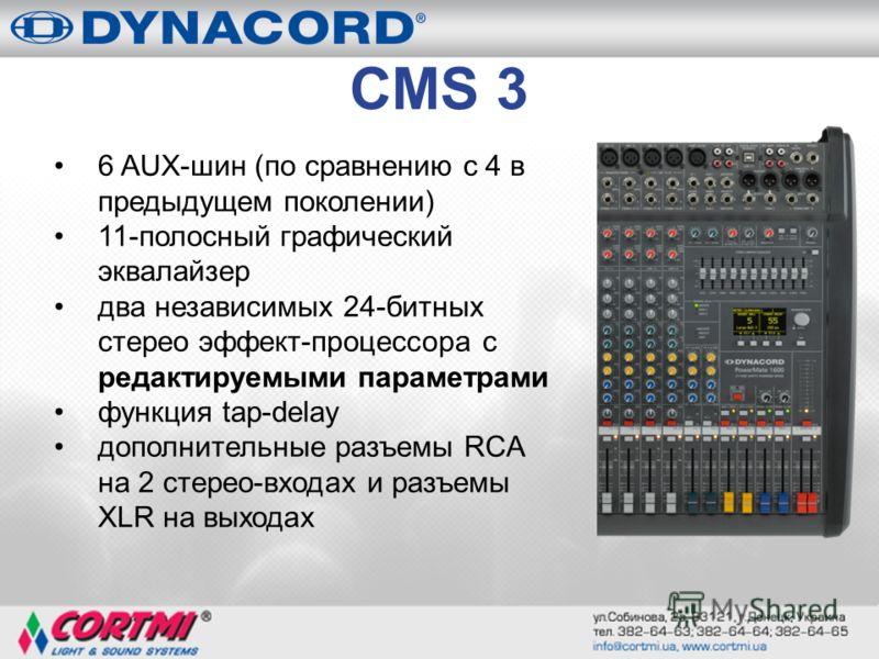 CMS 3 6 AUX-шин (по сравнению с 4 в предыдущем поколении) 11-полосный графический эквалайзер два независимых 24-битных стерео эффект-процессора с редактируемыми параметрами функция tap-delay дополнительные разъемы RCA на 2 стерео-входах и разъемы XLR