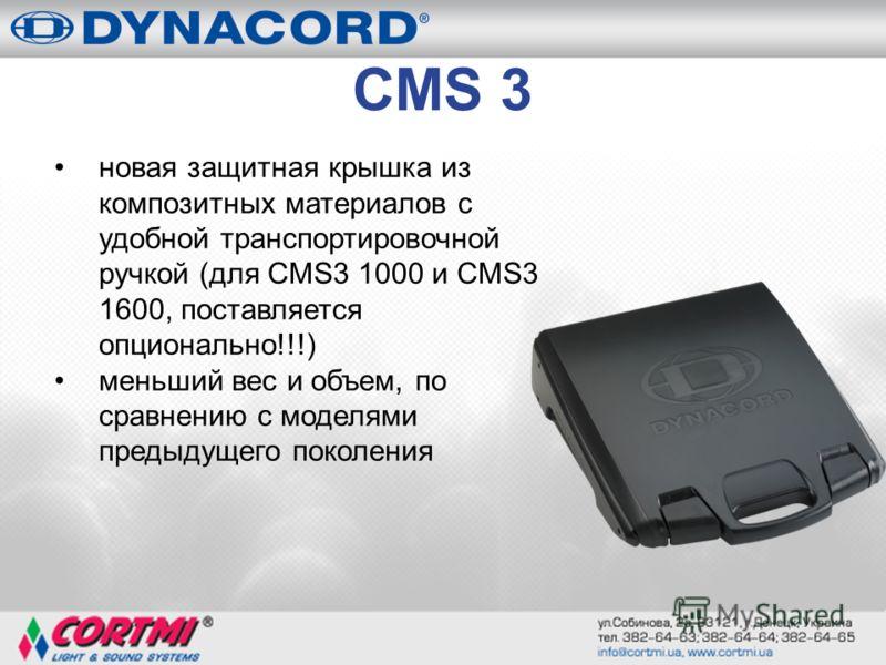 CMS 3 новая защитная крышка из композитных материалов с удобной транспортировочной ручкой (для CMS3 1000 и CMS3 1600, поставляется опционально!!!) меньший вес и объем, по сравнению с моделями предыдущего поколения