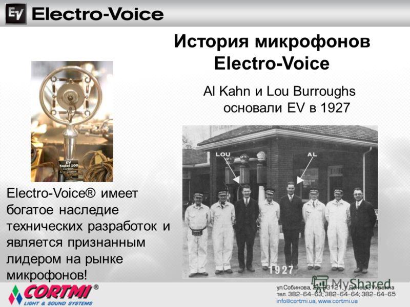История микрофонов Electro-Voice Electro-Voice® имеет богатое наследие технических разработок и является признанным лидером на рынке микрофонов! Al Kahn и Lou Burroughs основали EV в 1927