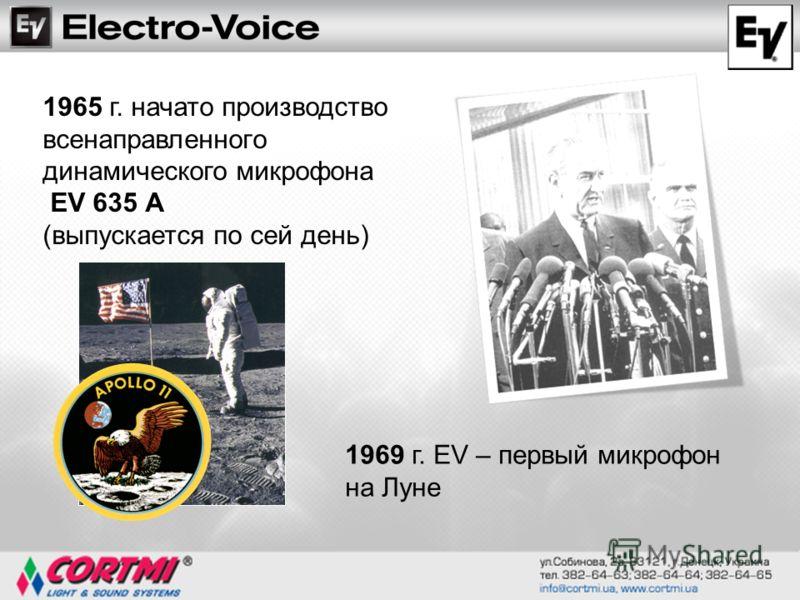 1969 г. EV – первый микрофон на Луне 1965 г. начато производство всенаправленного динамического микрофона EV 635 А (выпускается по сей день)