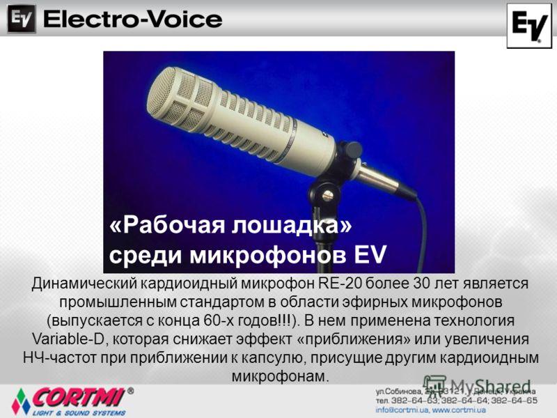 Динамический кардиоидный микрофон RE-20 более 30 лет является промышленным стандартом в области эфирных микрофонов (выпускается с конца 60-х годов!!!). В нем применена технология Variable-D, которая снижает эффект «приближения» или увеличения НЧ-част