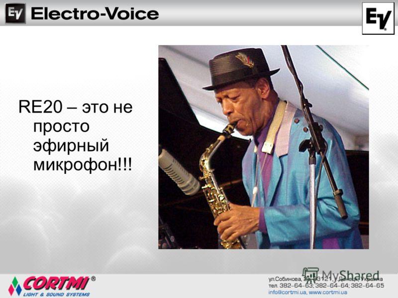 RE20 – это не просто эфирный микрофон!!!