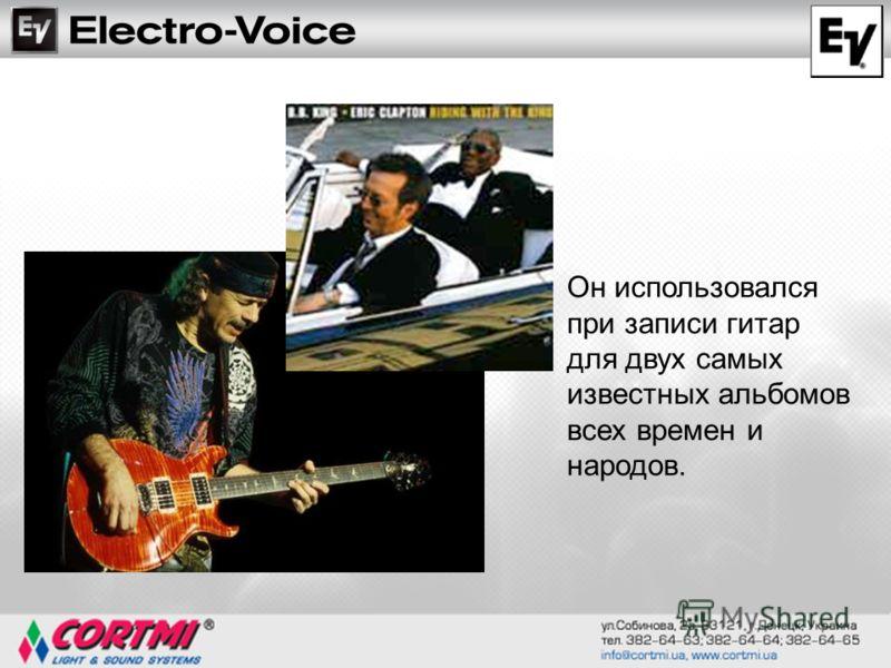Он использовался при записи гитар для двух самых известных альбомов всех времен и народов.