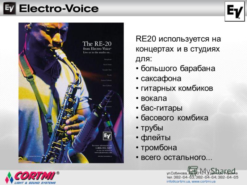 RE20 используется на концертах и в студиях для: большого барабана саксафона гитарных комбиков вокала бас-гитары басового комбика трубы флейты тромбона всего остального …