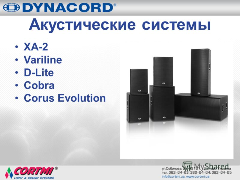 Акустические системы XA-2 Variline D-Lite Cobra Corus Evolution