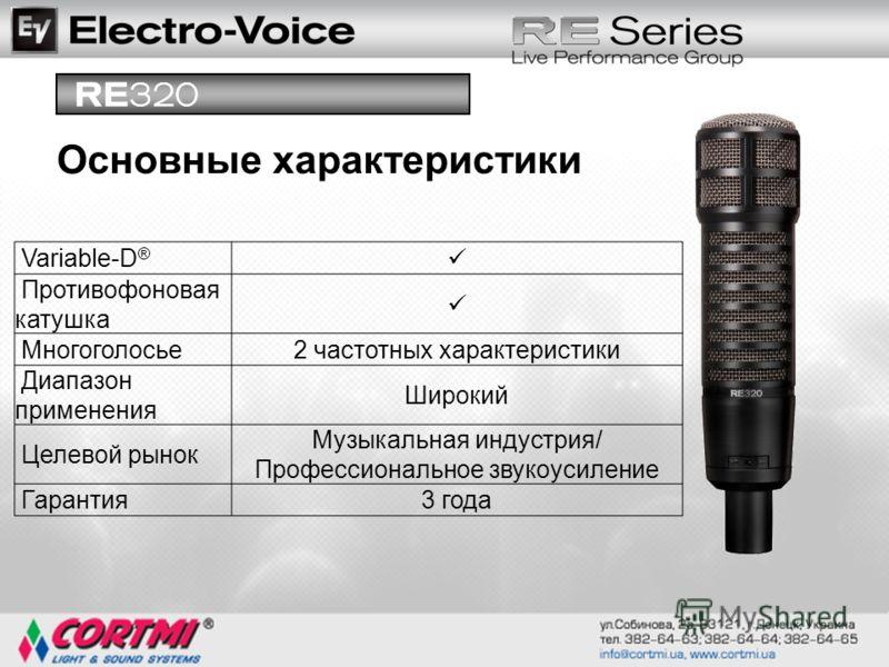 Variable-D ® Противофоновая катушка Многоголосье2 частотных характеристики Диапазон применения Широкий Целевой рынок Музыкальная индустрия/ Профессиональное звукоусиление Гарантия3 года Основные характеристики