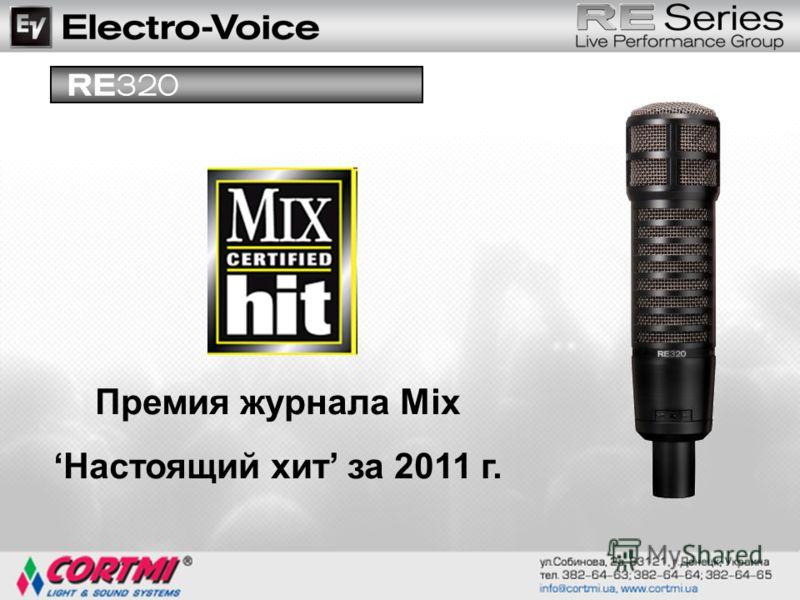 Премия журнала Mix Настоящий хит за 2011 г.