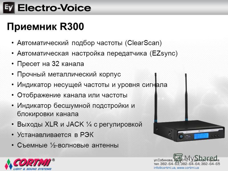 Автоматический подбор частоты (ClearScan) Автоматическая настройка передатчика (EZsync) Пресет на 32 канала Прочный металлический корпус Индикатор несущей частоты и уровня сигнала Отображение канала или частоты Индикатор бесшумной подстройки и блокир