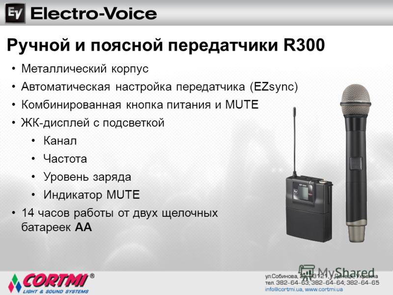 Металлический корпус Автоматическая настройка передатчика (EZsync) Комбинированная кнопка питания и MUTE ЖК-дисплей с подсветкой Канал Частота Уровень заряда Индикатор MUTE 14 часов работы от двух щелочных батареек АА Ручной и поясной передатчики R30