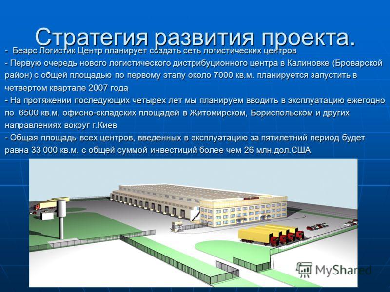 - Беарс Логистик Центр планирует создать сеть логистических центров - Первую очередь нового логистического дистрибуционного центра в Калиновке (Броварской район) с общей площадью по первому этапу около 7000 кв.м. планируется запустить в четвертом ква