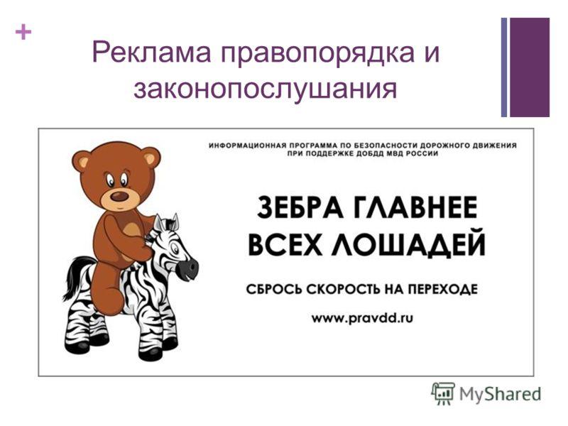 + Реклама правопорядка и законопослушания