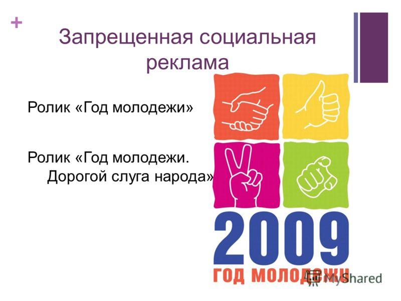 + Запрещенная социальная реклама Ролик «Год молодежи» Ролик «Год молодежи. Дорогой слуга народа»