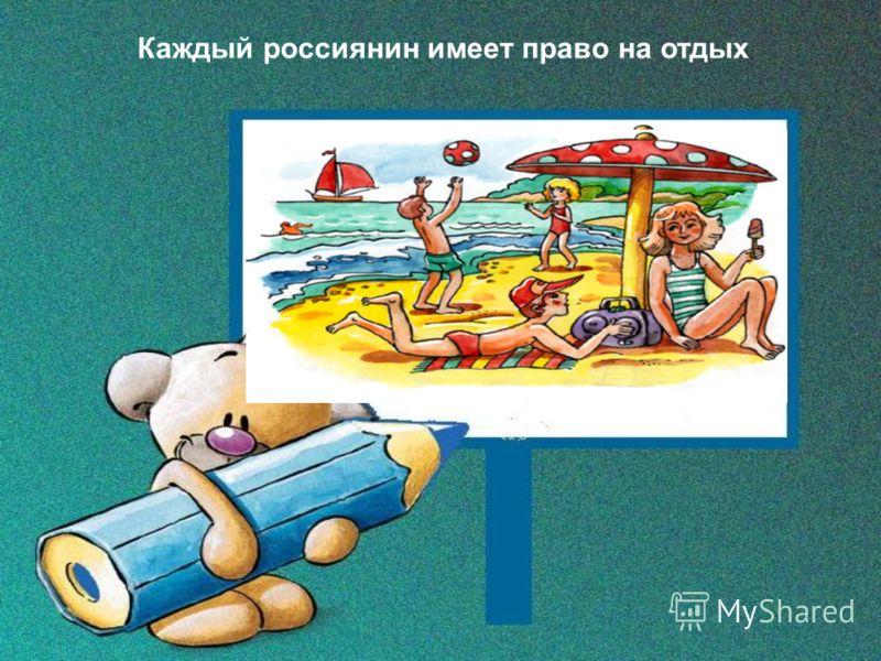 Каждый россиянин имеет право на отдых