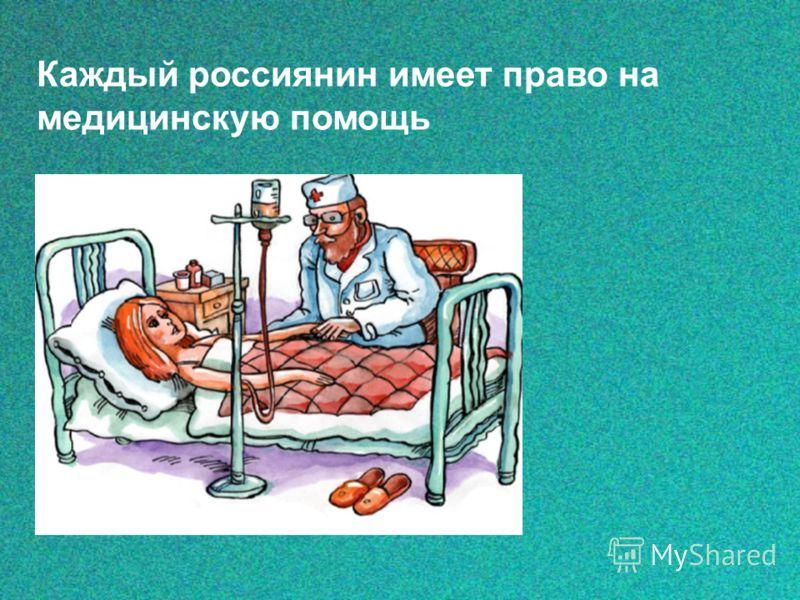 Каждый россиянин имеет право на медицинскую помощь