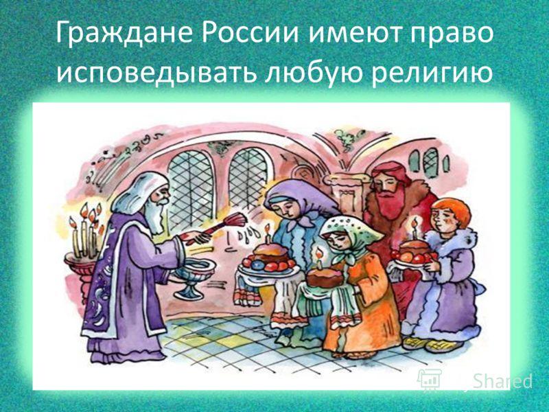 Граждане России имеют право исповедывать любую религию