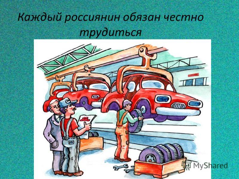 Каждый россиянин обязан честно трудиться