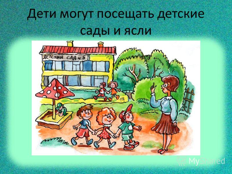 Дети могут посещать детские сады и ясли