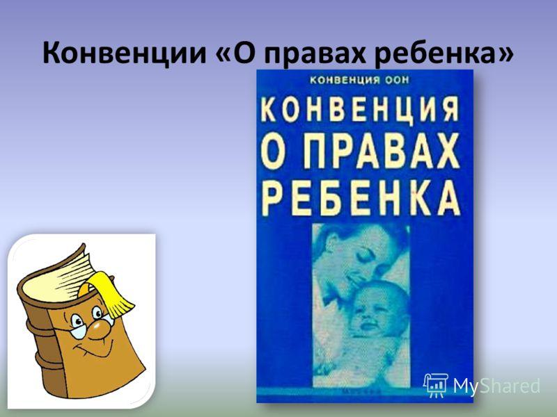 Конвенции «О правах ребенка»