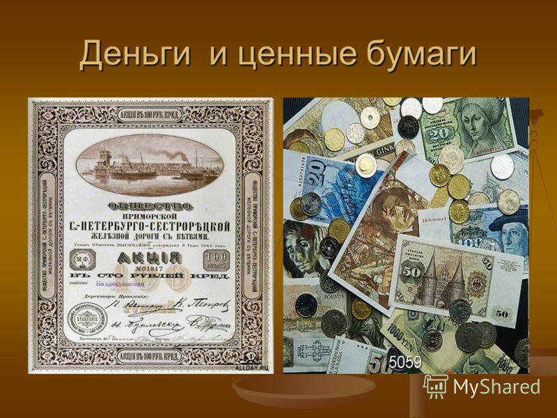 Деньги и ценные бумаги