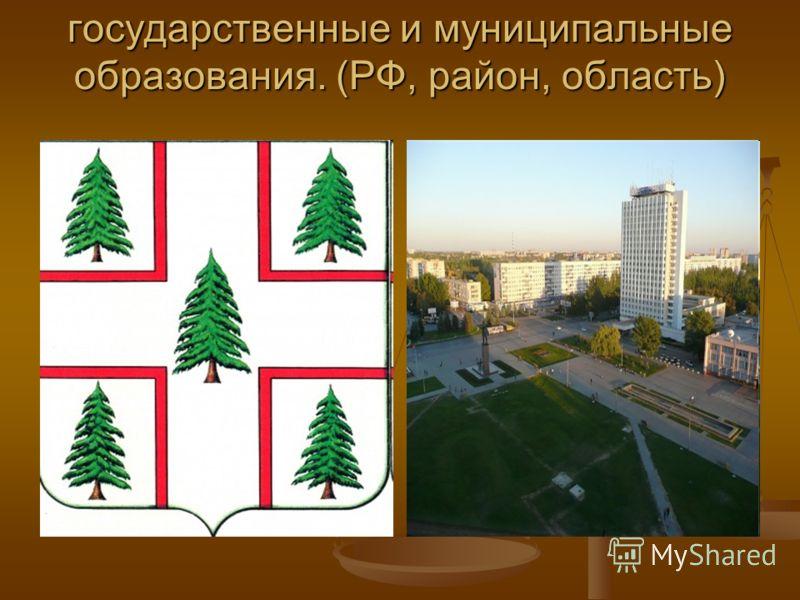 государственные и муниципальные образования. (РФ, район, область)