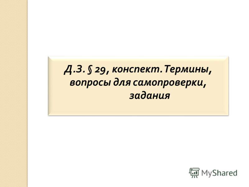 Д. З. § 29, конспект. Термины, вопросы для самопроверки, задания Д. З. § 29, конспект. Термины, вопросы для самопроверки, задания