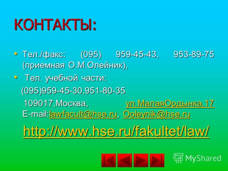 КОНТАКТЫ: Тел./факс: (095) 959-45-43, 953-89-75 (приемная О.М.Олейник), Тел./факс: (095) 959-45-43, 953-89-75 (приемная О.М.Олейник), Тел. учебной части: Тел. учебной части: (095)959-45-30,951-80-35 (095)959-45-30,951-80-35 109017,Москва, ул.МалаяОрд