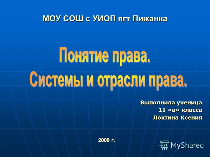 МОУ СОШ с УИОП пгт Пижанка Выполнила ученица 11 «а» класса Локтина Ксения 2009 г.