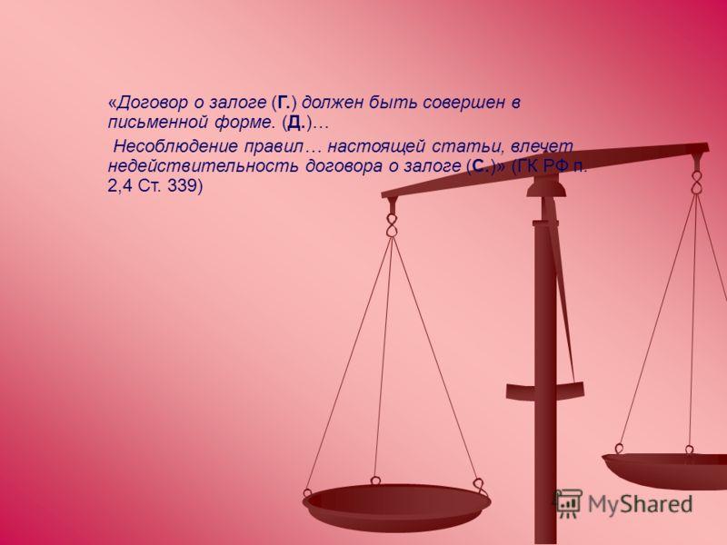 «Договор о залоге (Г.) должен быть совершен в письменной форме. (Д.)… Несоблюдение правил… настоящей статьи, влечет недействительность договора о зало