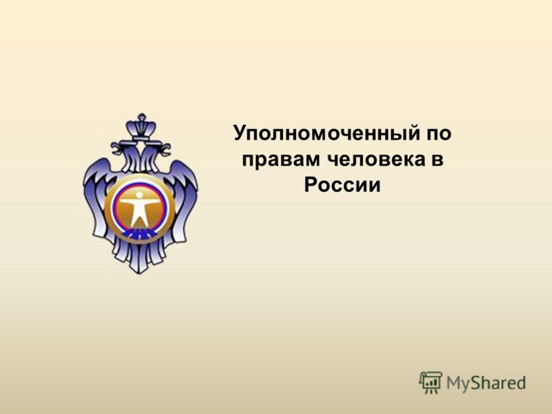 Уполномоченный по правам человека в России