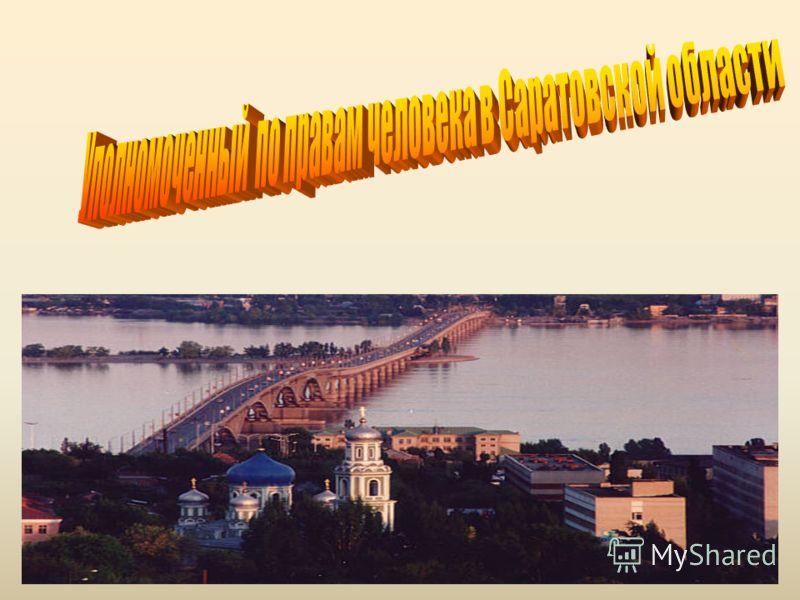 Презентация на тему Уполномоченный по правам человека в России  19 ПЕРВЫЙ УПОЛНОМОЧЕННЫЙ ПО ПРАВАМ ЧЕЛОВЕКА В САРАТОВСКОЙ ОБЛАСТИ Александр Соломонович Ландо с 19 января 1999 года по 28 января 2004 года занимал должность