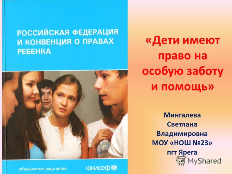 «Дети имеют право на особую заботу и помощь» Мингалева Светлана Владимировна МОУ «НОШ 23» пгт Ярега