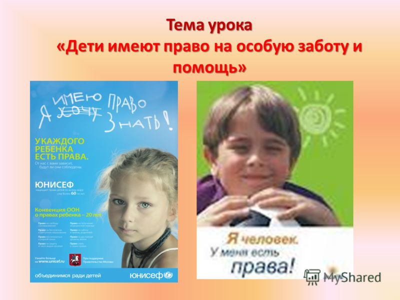 Тема урока «Дети имеют право на особую заботу и помощь»