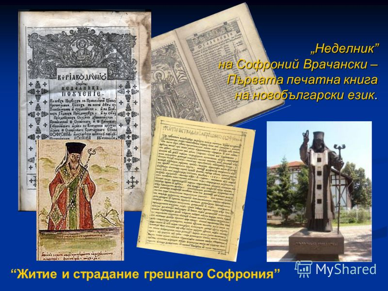 Неделник на Софроний Врачански – Първата печатна книга на новобългарски език. Житие и страдание грешнаго Софрония