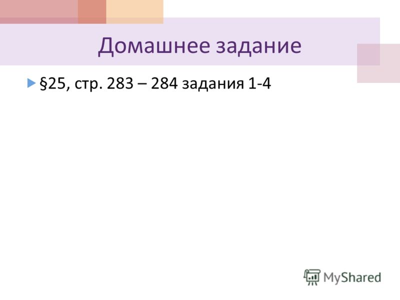 Домашнее задание §25, стр. 283 – 284 задания 1-4