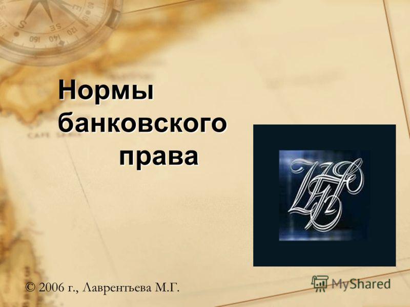Нормы банковского права © 2006 г., Лаврентьева М.Г.
