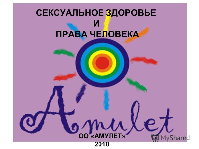 СЕКСУАЛЬНОЕ ЗДОРОВЬЕ И ПРАВА ЧЕЛОВЕКА ОО «АМУЛЕТ» 2010