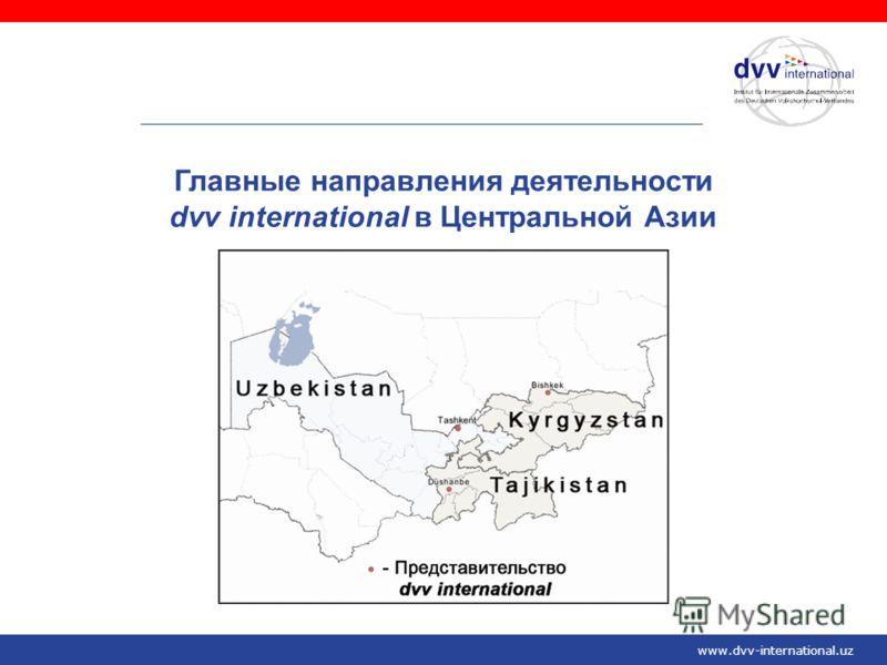 Главные направления деятельности dvv international в Центральной Азии www.dvv-international.uz