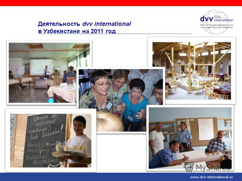 Деятельность dvv international в Узбекистане на 2011 год