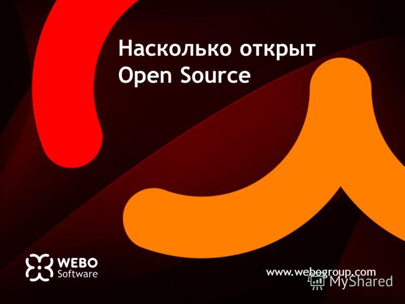 www.webogroup.com Насколько открыт Open Source