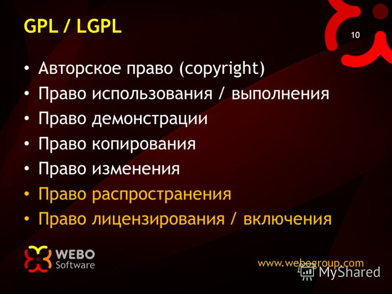 www.webogroup.com 10 GPL / LGPL Авторское право (copyright) Право использования / выполнения Право демонстрации Право копирования Право изменения Право распространения Право лицензирования / включения