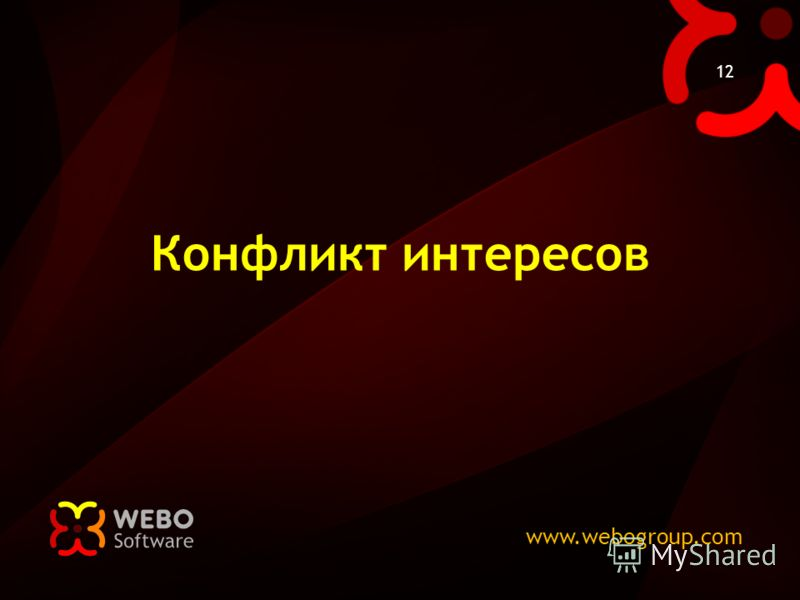 www.webogroup.com 12 Конфликт интересов
