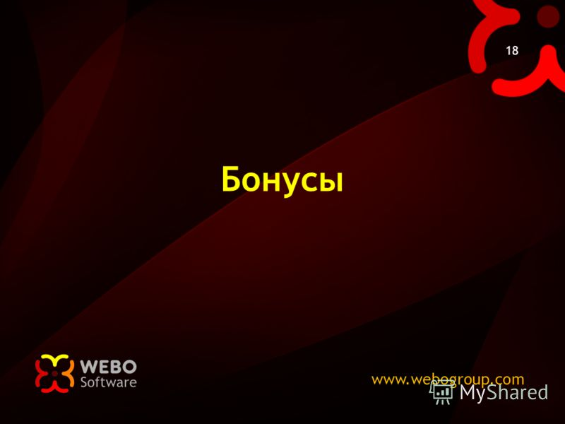 www.webogroup.com 18 Бонусы