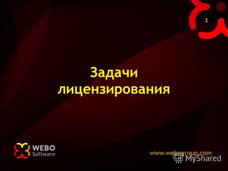 www.webogroup.com 2 Задачи лицензирования